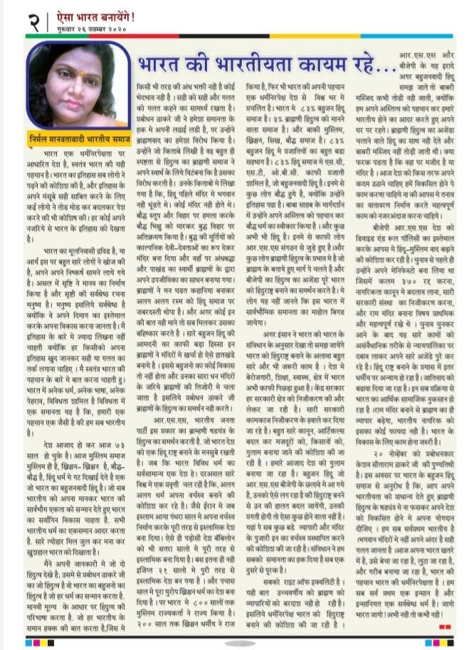 भारत की भारतीयता कायम रहे…